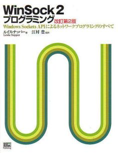 http://winsock2.org/winsock2_book2.jpg