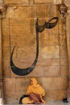 Arabic writing with figure