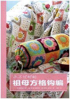 Timeless granny squares. Online PDF. #Japanese #crochet #book