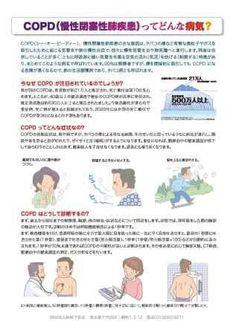 COPD ??    http://www.omegaxl.com/blog/copd-omega-xl-helps/?GHW_affid=MLIFE