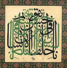 Ottoman calligraphy by Mehmed Nazif, dated 1871-1872  Verse of the holy Qur'an LXXXXV, v.4 written in mirror. signed and dated 1288H. / 1871-1872.