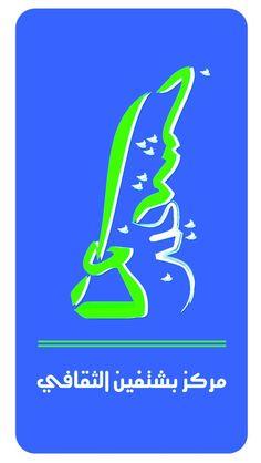 BBC Logo Design