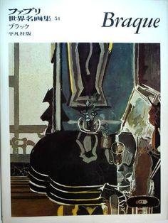 ジョルジュ・ブラックの画像 p1_12