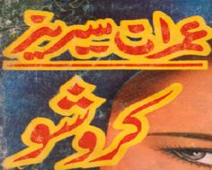 Read Online OR Download Free Urdu Novel from Imran Series by Mazhar Kaleem M.A.