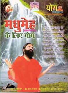 http://www.swamiramdevmedicines.com/yoga/yoga-vcd-for-diabetes.html  -Diabetes mellitus a metabolic disease due to deficiency of insulin also known as hyperglycemia. Yoga provide natural strength to body by balancing physical, mental, and spiritual disciplines; swami ramdev Yoga DVD/VCD for diabetes cure all diabetes complications.