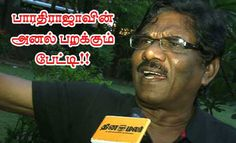 பாரதிராஜாவின் அனல் பறக்கும் பேட்டி!! - Video  http://cinema.dinamalar.com/tamil_cinema_video.php?id=20985=V