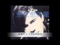 「仍舊在辨認 漸漸淡的氣味」﹣  黄耀明《下世紀再嬉戲》