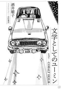 Hazuki Miyahara, Cobalt hour