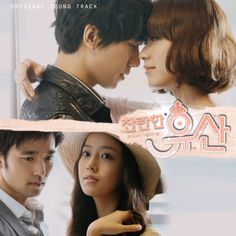 Shining Inheritance (Korean Drama, 2009)