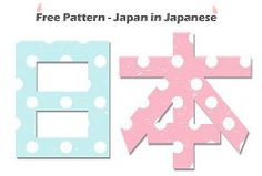 Japanese Character Paper Piecing #Quilt Pattern by Ayumi from Pink Penguin