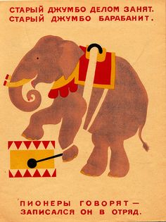 Russian circus poster #ivoryforelephants #elephants #stoppoaching #animals #ivory #elephanttree