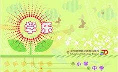 xuele - chinese interactive learning website