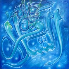 From The Beautiful art collection of 99 Names of Allah (God) with Meaning - As-Salam  |  The Source of Peace | ArtHafeez.com