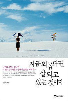 지금 외롭다면 잘 되고 있는 것이다/한상복 - KOREAN 189 HAN SANG-BOK 2011 [Jun 2014]