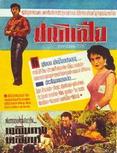 Thai film poster