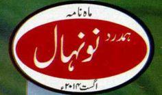 Read Online and Download Free Urdu Kids Magazine, Nau Nehaal for September 2014, in this edition you will read following topics:. Anokhi Tarkeeb by Javed Bassam, Khuda Badshah Ko Salamat Rakhey by Masood Ahmed Barkati, Azeem maa by Hamera Syed, Jinn Zadey Ka Tohfa by Syed Wajahat Ali, Nabeena Rehbar by Asghar Azeem, Without title a story for prize..... by editor.