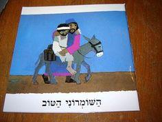 The Good Samaritan / Hebrew Children's Bible Booklet / Hebrew Language