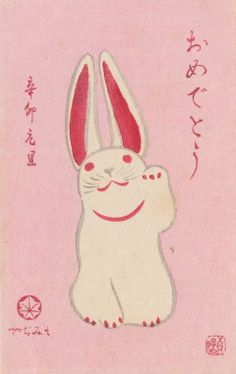 New Year's Card: Rabbit with a Pink Background  Japanese, Showa era, 1951  By Artist Unidentified  Publisher Momijiya,