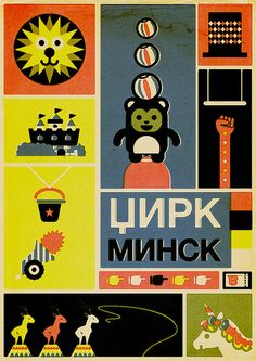 Minsk Circus - vintage russian poster