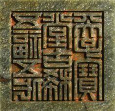 AN IMPERIAL GREEN JADE 'WUFU WUDAI TANG GUXI TIANZI BAO' SEAL QING DYNASTY, QIANLONG PERIOD - Sotheby's