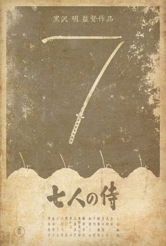 Simplicity movie poster by Adam Rabalais Seven Samurai