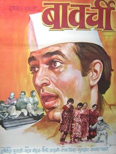 Bawarchi (1971),   Amitabh Bachchan, Classic, Indian, Bollywood, Hindi, Movies, Posters, Hand Painted