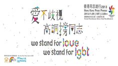 Hong Kong Pride Parade 2013 | Gay Asia Traveler - November 09, 2013 - 2:00 o'clock in the afternoon starting at Victoria Park, Causeway Bay and ends at Tamar Park Admiralty. Everyone is invited and welcome in this event, may you be straight, lesbian, gay, bisexual or transgender.
