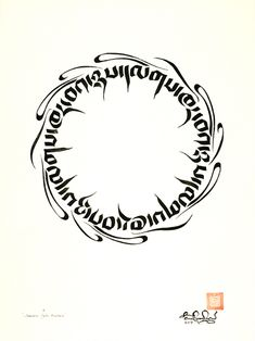 "Cyclic Existence  Chinese ink on heavy water colour paper, 57x76 cm, 2007  Freedom is in non-attachment.  The circle of Tibetan 'Tsugthung' script reads ""cyclic existence"" this repeats relentless with no beginning and no end. Such is the nature of Samsara."