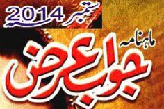 Read Online and Download Free Urdu Jawab E Araz Digest for September 2014. Read Following Topics in this monthly Edition: Badaltey Rishtey, Shehzada Alam Geer aik Azeem Isnan They, Izhar Na Kar Paye, Sohni Katchey Gharrey Di, Muhabbat Aik Dhoka, Ham Bichrrey Baharon Main, Muhabbat Ki Adhuri Dastaan, Fraib Ya Piar, Muhabbat Amr Rahey Gi, Tujhey Mera Salam, Ghamon Sey Saji Zindgi, Ishq Bey Parwah, Dukhi Zindgi, Tumhain Pashemani Hogi Janan, Merey Sapney Toot Gaye,