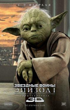 Russian Star Wars: The Phantom Menace 3D poster shows off the new CGI Yoda