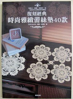Japanese Crochet Doily Book