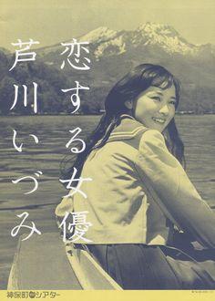 芦川いづみの画像 p1_14