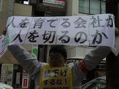 写真・市進ストライキ。 人を育てる会社が人を切るのか pic.twitter.com/V9u1zde18L