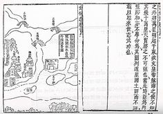 One of a set of maps of Zheng He's missions (郑和航海图), also known as the Mao Kun maps, 1628.