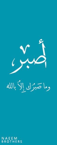 Quran Calligraphy: Endure With Patience