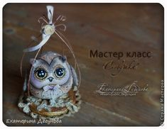the owl in the cage (Russian tutorial)