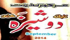 Read Online OR Download Free Dosheeza Urdu Digest for September 2014. Read in this edition Batain Mulaqatain, Taqreeb Awards, Complete Novels, Special Selection, Rang E Kainaat, Dosheeza Magazine, and many more to read. This Digest is Beauty of Your Home.