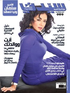 Rania Youssef on the Front Cover of Sayidaty Magazine - 1634