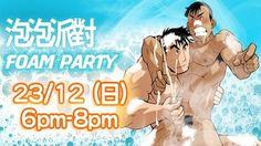 Foam Party @ HuTong Sauna Hong Kong   Gay Asia Traveler