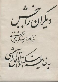 "Translated from Persian: ""forgive others not because they deserve forgiveness, but because you deserve peace"""