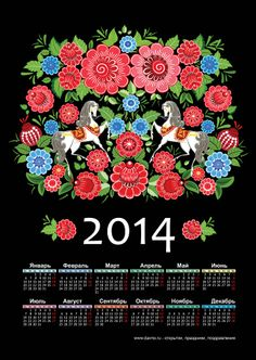 """Free Russian calendar in high quality is here: http://www.davno.ru/2014/календарь-на-2014-год/ File type: JPEG; file size: 4,66 Mb; file resolution: 6000 x 8462 px. Just click on the red underlined word """"Скачать"""" (Download). It's absolutely free!"""