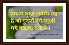 Hindi Thoughts: The most happy is (Hindi Thought) सबसे खुश व्यक्ति वह है