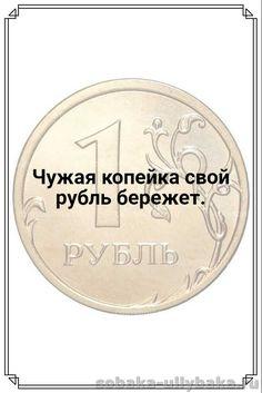 Анекдоты Про Рубль