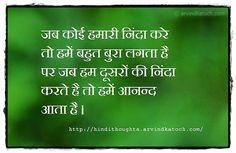 Hindi Thoughts: When someone condemns us (Hindi Thought) जब कोई हमारी निंदा करे
