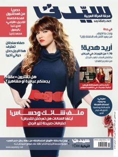 Safaa Sultan on the front cover of Sayidaty Magazine