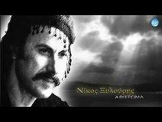 ΗΤΑΝΕ ΜΙΑ ΦΟΡΑ - ΝΙΚΟΣ ΞΥΛΟΥΡΗΣ