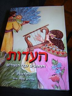 Hebrew Colorful Children's Bible / The TESTIMONY Volume 4 - Psalms, Proverbs and Job / Hebrew Language