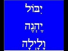 Learn Hebrew - Lesson 7