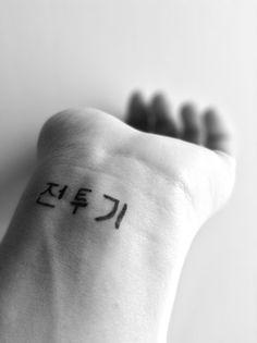"tattoo - 전투기 (jeon-tu-gi) ""fighter"""