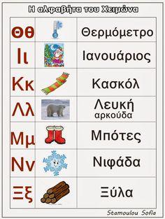 Αλφαβητα του Χειμωνα